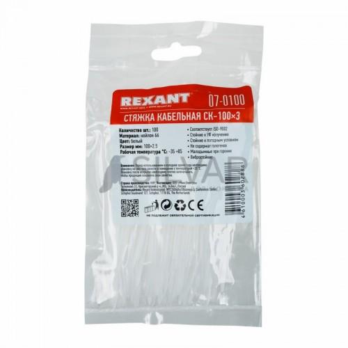 Хомут nylon 2.5х60 мм 100 шт Rexant 07-0060 белый
