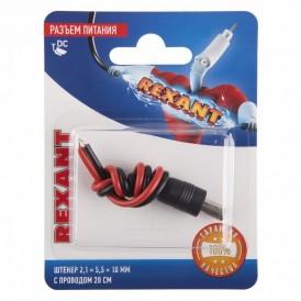 Разъем питание на кабель, штекер 2,1х5,5x10мм. с проводом 20 см., (1шт.)  REXANT