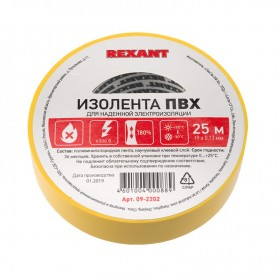 Изолента 19мм х 25м Rexant 09-2202 желтая