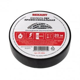 Изолента ПВХ профессиональная REXANT 0.18 х 19 мм х 20 м, черная, упаковка 10 роликов