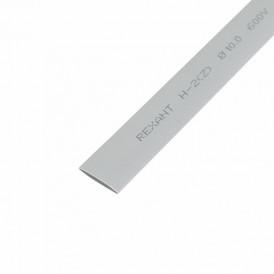 Термоусаживаемая трубка REXANT 10,0/5,0 мм, серая, упаковка 50 шт. по 1 м