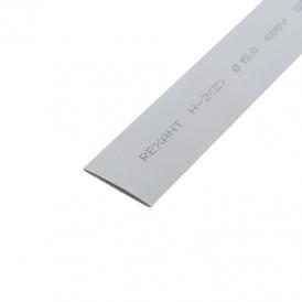Термоусаживаемая трубка REXANT 15,0/7,5 мм, серая, упаковка 50 шт. по 1 м