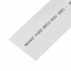 Термоусаживаемая трубка REXANT 60,0/30,0 мм, белая, упаковка 10 шт. по 1 м