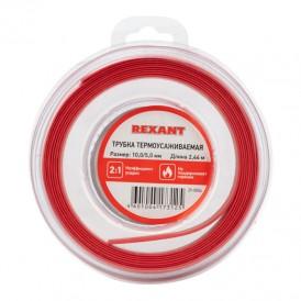 Трубка термоусаживаемая 10,0/5,0 мм красная, ролик 2,44 м REXANT