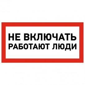 Наклейка знак электробезопасности «Не включать! Работают люди» 100х200 мм REXANT