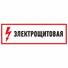 Наклейка знак электробезопасности