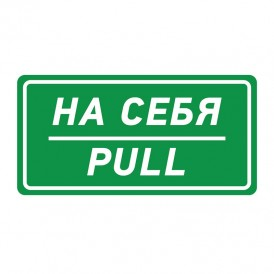 Наклейка информационный знак «На себя» 150х300 мм REXANT