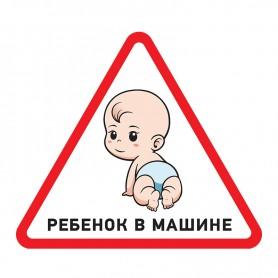 Наклейка  автомобильная треугольная «Ребенок в машине» 150х150х150 мм  REXANT