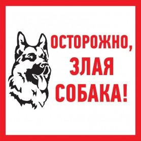 Табличка ПВХ информационный знак «Злая собака» 200х200 мм REXANT