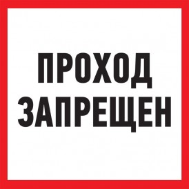 Табличка ПВХ информационный знак «Проход запрещен» 200х200 мм REXANT