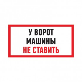 Табличка ПВХ информационный знак «Машины не ставить» 150х300 мм REXANT