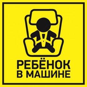 Наклейка  автомобильная