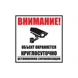 Табличка ПВХ информационный знак «Внимание, обьект охраняется круглосуточно, установлена сигнализация» 100х100 мм REXANT