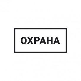 Наклейка информационный знак «Охрана» 100х200 мм REXANT