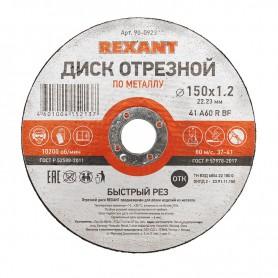 Диск отрезной по металлу (150х1.2х22.23 мм) REXANT