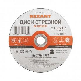 Диск отрезной по металлу (180х1.6х22.23 мм) REXANT