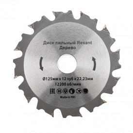 Диск пильный 125 мм х 12 зуб х 22,23 мм REXANT