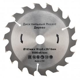 Диск пильный 165 мм х 18 зуб х 20/16 мм REXANT