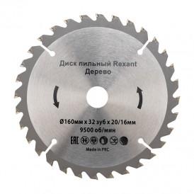 Диск пильный 160 мм х 32 зуб х 20/16 мм REXANT