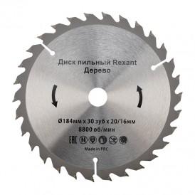 Диск пильный 184 мм х 30 зуб х 20/16 мм REXANT