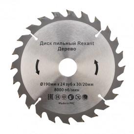 Диск пильный 190 мм х 24 зуб х 30/20 мм REXANT