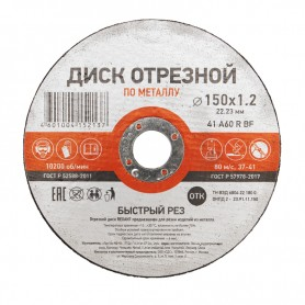 Диск отрезной по металлу (150х1.2х22.23 мм) Kranz