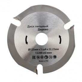 Диск пильный 125 мм х 3 зуб х 22,23 мм Kranz