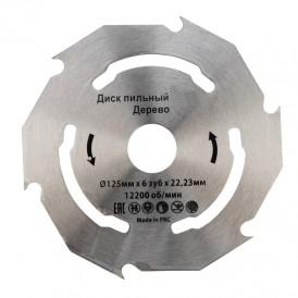 Диск пильный 125 мм х 6 зуб х 22,23 мм Kranz
