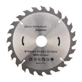 Диск пильный 190 мм х 24 зуб х 30/20 мм Kranz