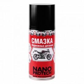 Смазка для подвижных деталей мотоцикла NANOPROTECH 210 мл