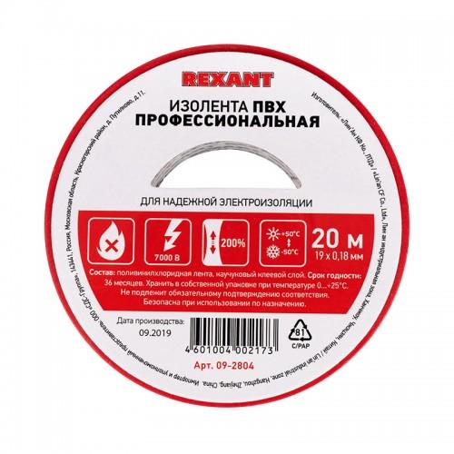 Изолента ПВХ профессиональная REXANT 0.18 х 19 мм х 20 м, красная, упаковка 10 роликов