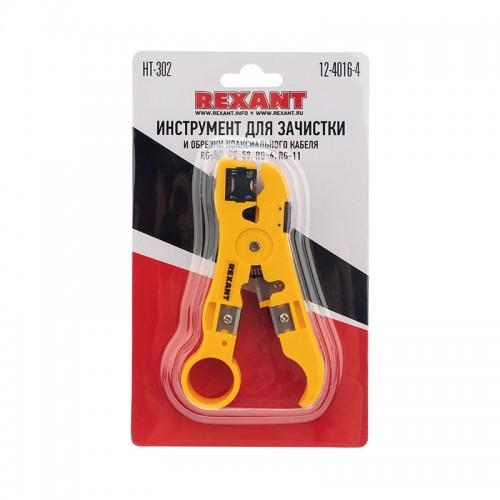 HT-302 Инструмент для зачистки и обрезки