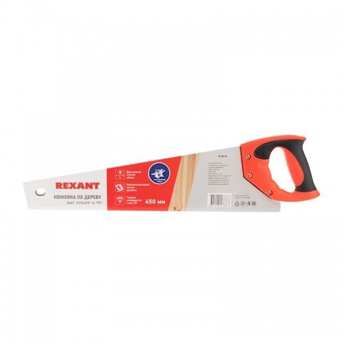 Ножовка по дереву REXANT «Зубец» 450 мм, 7-8 TPI, каленый зуб 2D, двухкомпонентная рукоятка