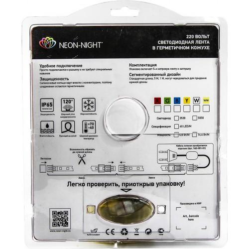 LED Лента 220В, 6x10.6 мм, IP67, SMD 3014, 120 LED/m, цвет свечения теплый белый, 5м (с комплектом подключения)