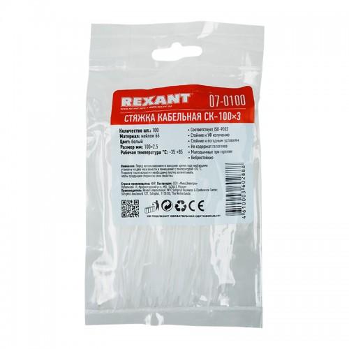Хомут nylon 2.5х100 мм 100 шт Rexant 07-0100 белый