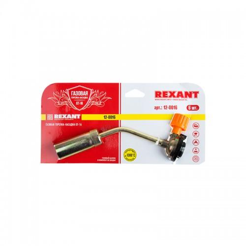 Газовая горелка-насадка GT-16 (механическая с регулятором) REXANT