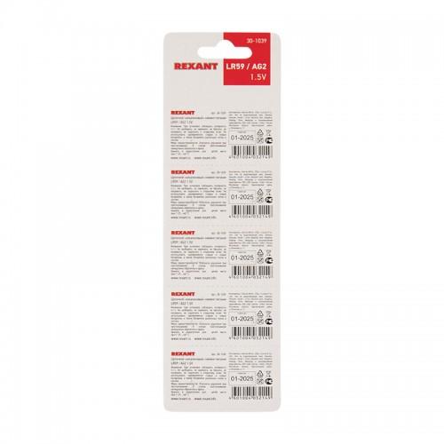 Батарейка LR59, AG2, LR726, G2, 196, GP96A, 396, SR726W REXANT
