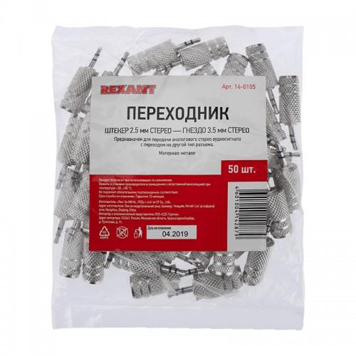 2.5 мм стерео штекер - 3.5 мм стерео гнездо металл REXANT
