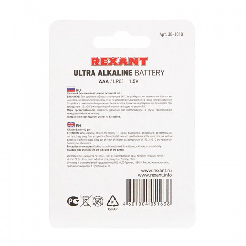 Ультра алкалиновая батарейка AAA/LR03 1,5 V 2 шт. блистер REXANT
