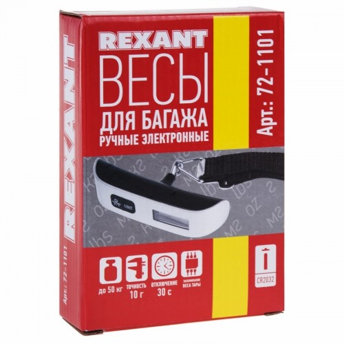 Весы безмен электронные для багажа до 50 кг  REXANT