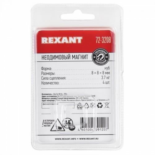 Неодимовый магнит куб 8х8х8 мм сцепление 3, 7 кг (Упаковка 4 шт) Rexant