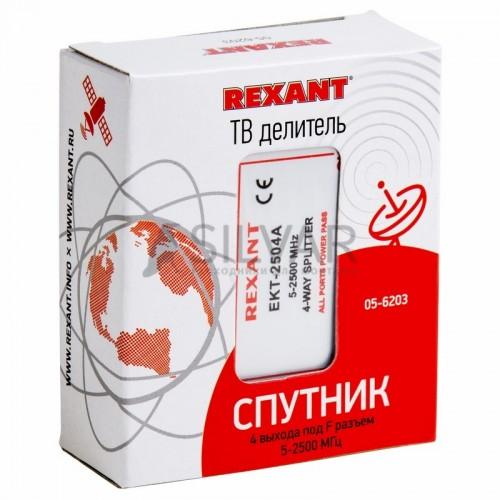 """ДЕЛИТЕЛЬ  ТВ  х 4 под F разъём 5-2500 МГц """"СПУТНИК""""   05-6203   REXANT"""