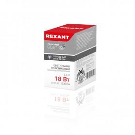 Светильник пылевлагозащищённый противоударный соединяемый ССП2-20 18Вт, 200В-240В, IP65, IK08/5, 1530Лм, 6500K холодный свет Rexant
