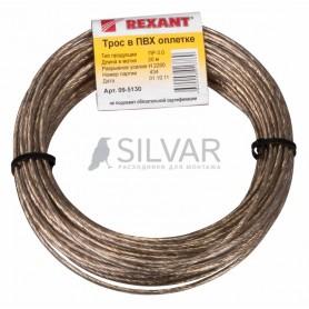 Трос стальной в ПВХ изоляции d=3мм, моток 20 метров Rexant 09-5130