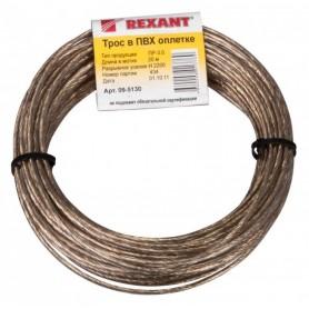Трос стальной в ПВХ изоляции d=3.0 мм, моток 20 метров  REXANT