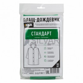Плащ полиэтиленовый DUX «Стандарт» зеленый