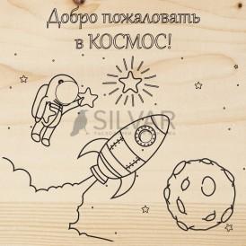 Доска для выжигания 1 шт.  «Космос»