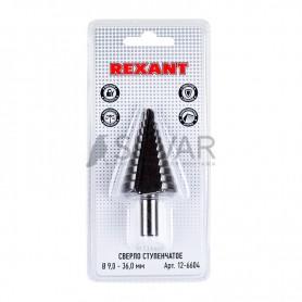 Сверло по жести ступенчатое REXANT,  9, 0-36, 0 мм