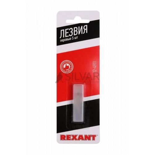Лезвия перовые 5 шт.  REXANT