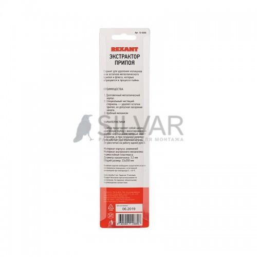 Вакуумный экстрактор припоя (оловоотсос),  металл REXANT